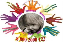 17 мая-день детского телефона доверия.