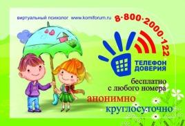 17 мая - Международный день детского телефона доверия.